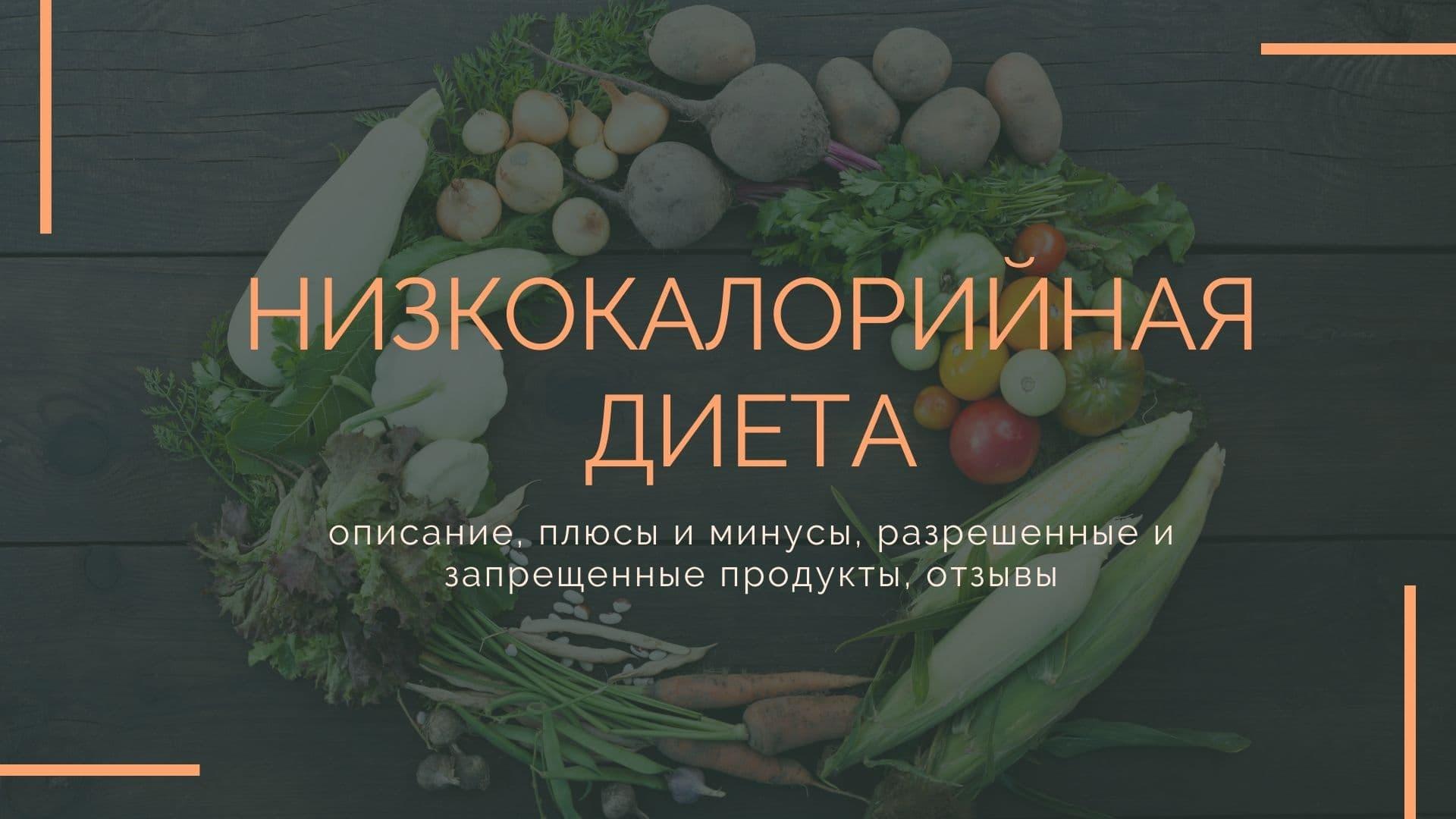 Низкокалорийная диета: описание, плюсы и минусы, разрешенные и запрещенные продукты, отзывы