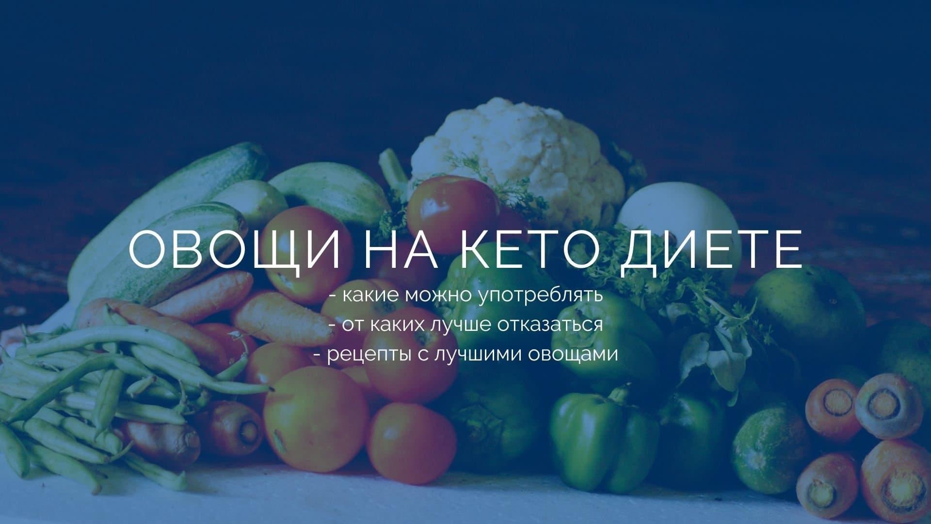 Овощи на кето диете: какие можно употреблять, от каких лучше отказаться, рецепты с лучшими овощами