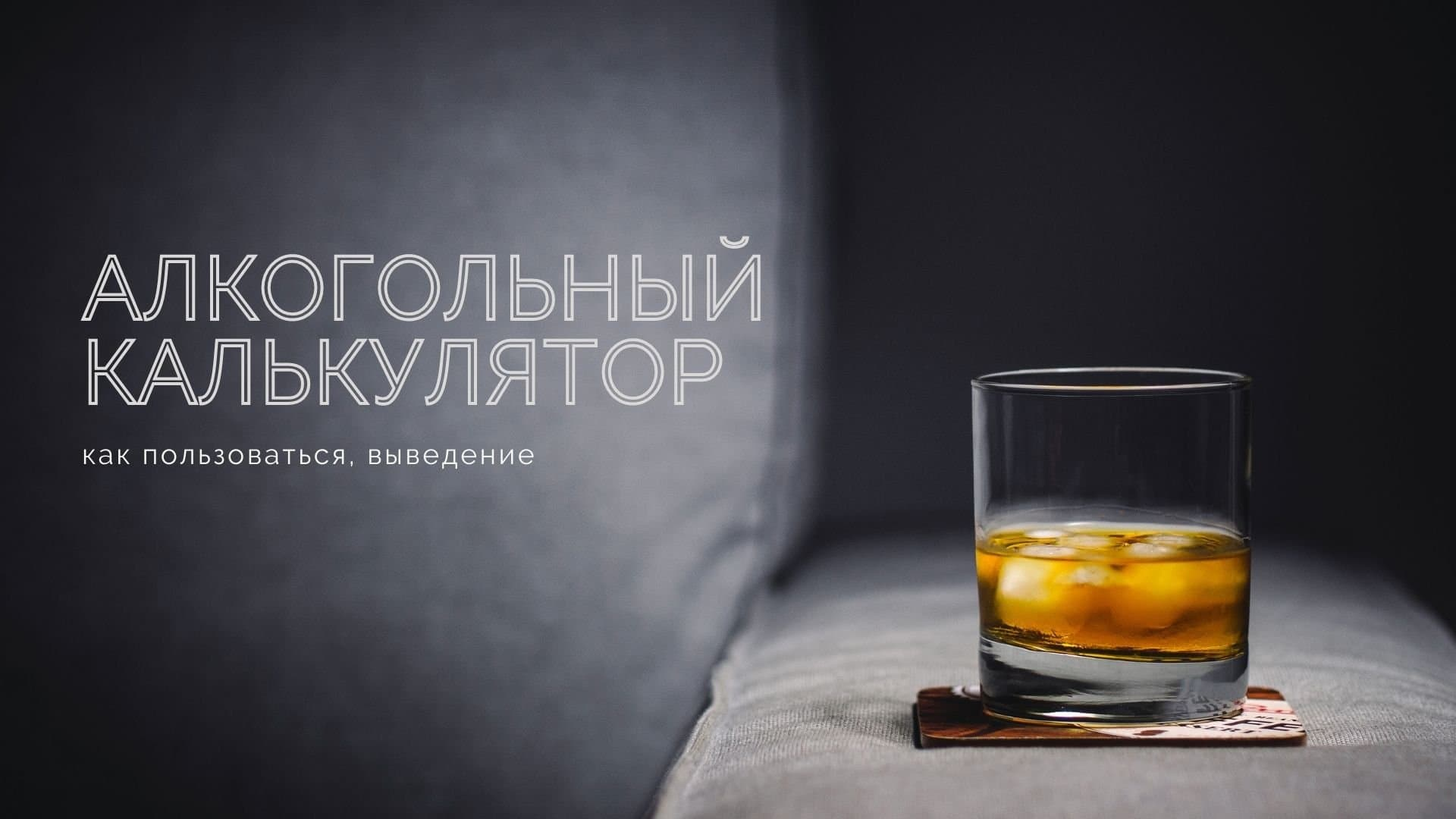 Алкогольный калькулятор: как пользоваться, выведение (онлайн подсчёт)