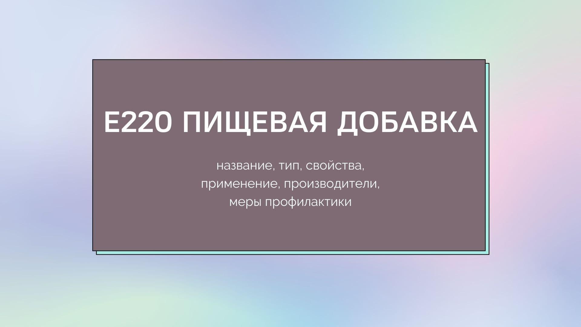 Е220 пищевая добавка: название, тип, свойства, применение, производители, меры профилактики