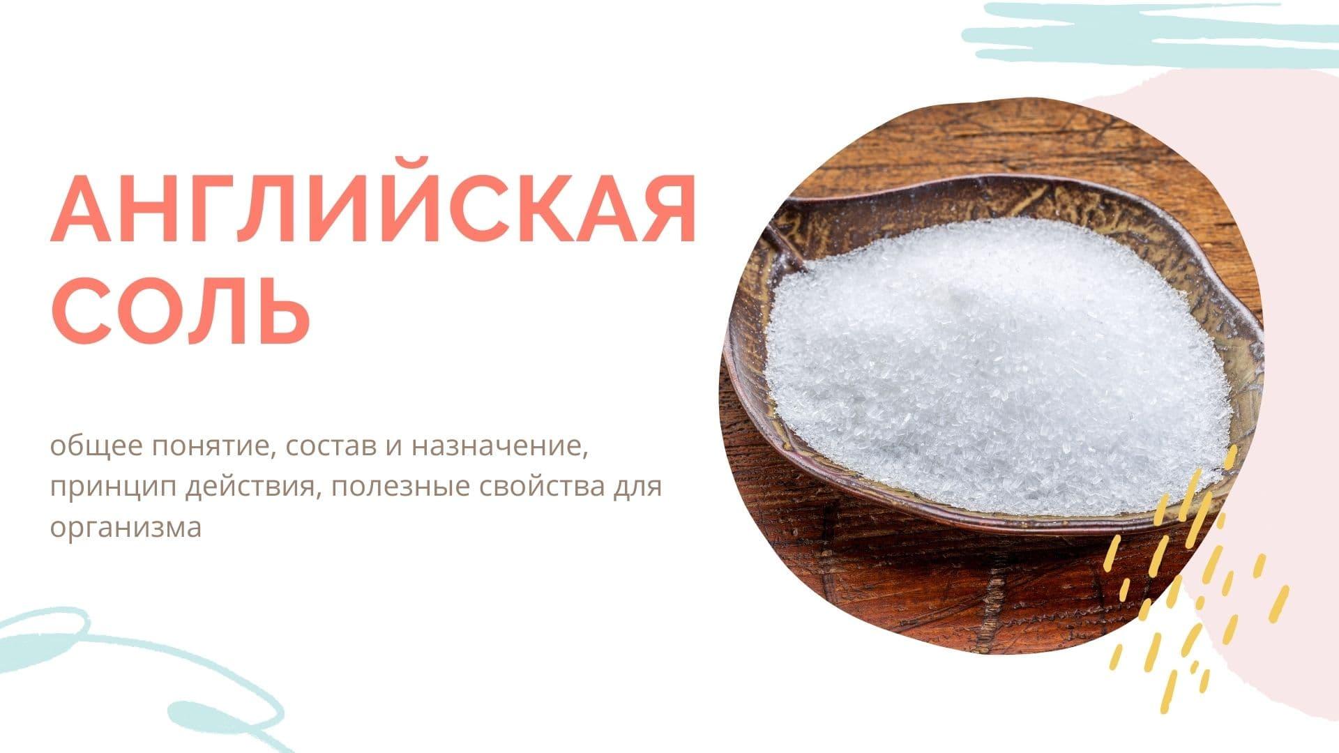 Английская соль: общее понятие, состав и назначение, принцип действия, полезные свойства для организма