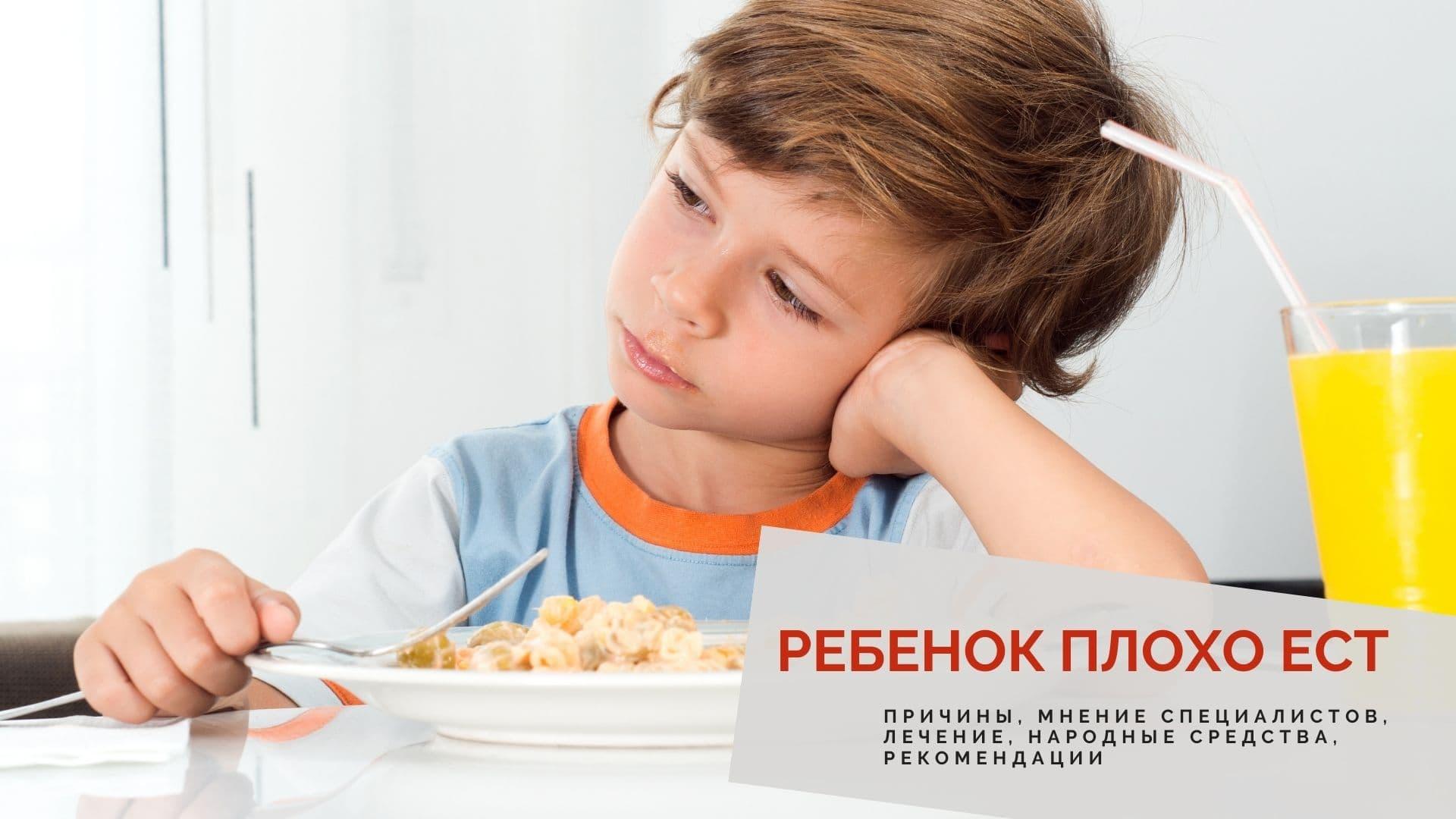 Ребенок плохо ест: причины, мнение специалистов, лечение, народные средства, рекомендации