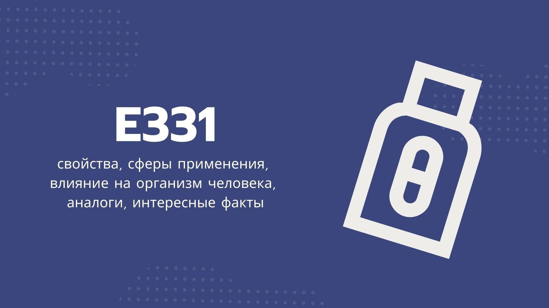 Е331: свойства, сферы применения, влияние на организм человека, аналоги, интересные факты