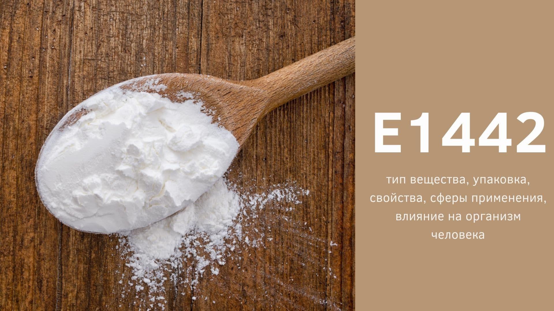Е1442: тип вещества, упаковка, свойства, сферы применения, влияние на организм человека