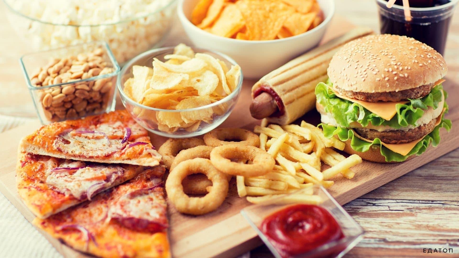 Фастфуд не следует употреблять в пищу.