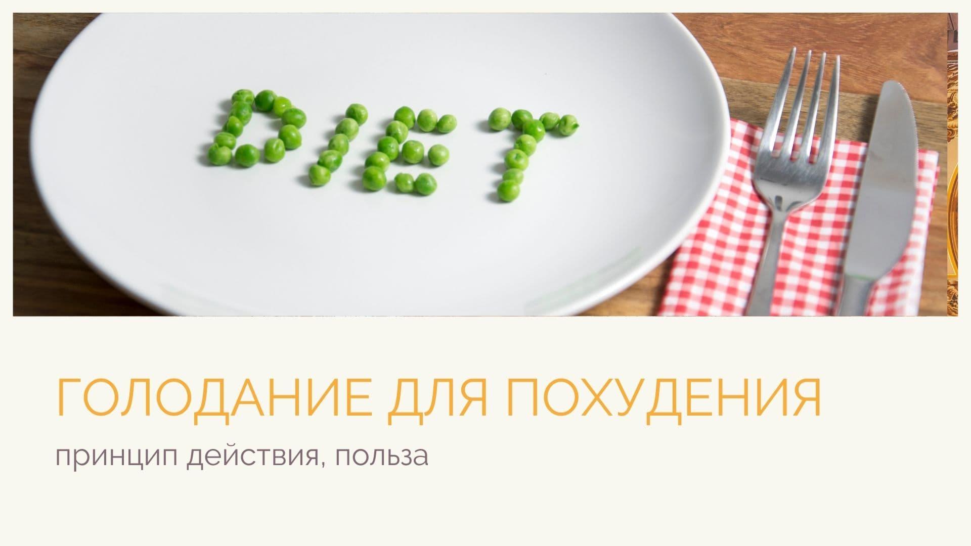 Голодание для похудения: принцип действия, польза