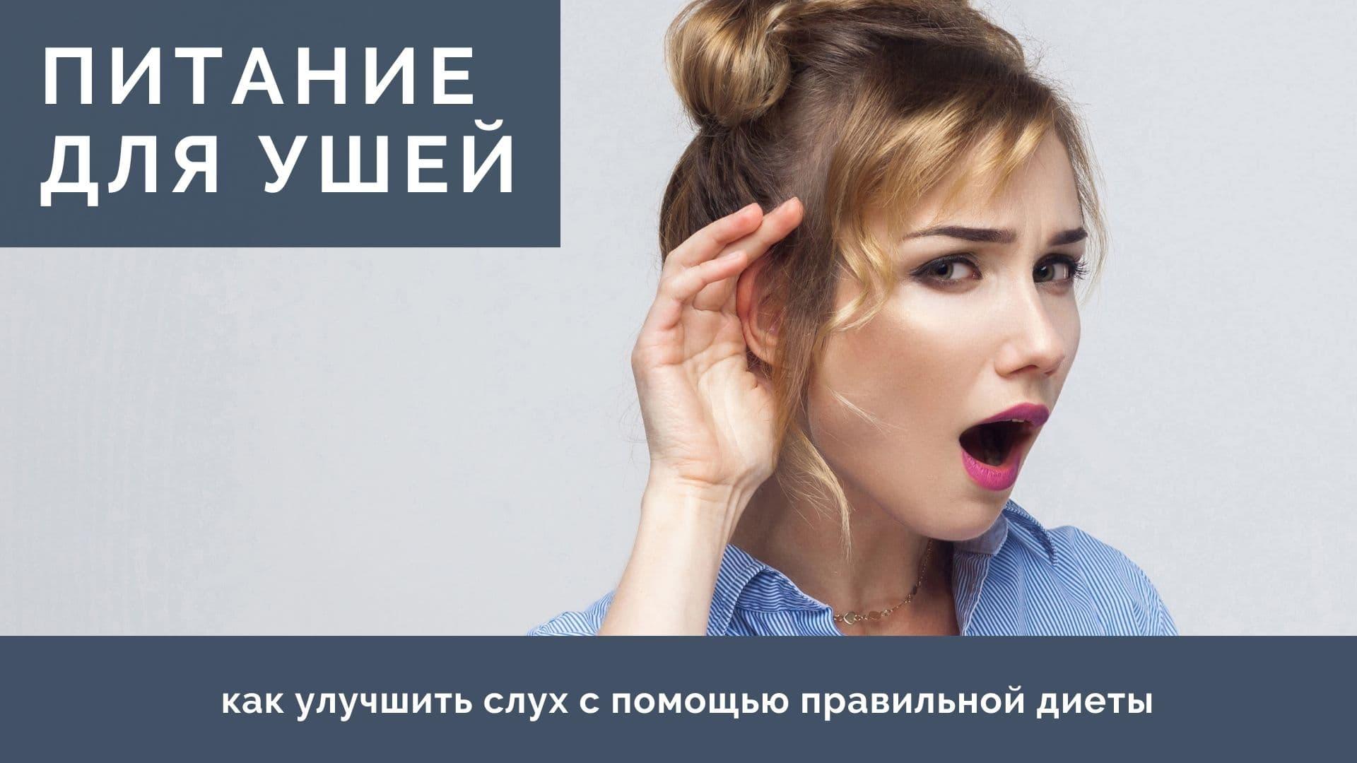 Питание для ушей: как улучшить слух с помощью правильной диеты