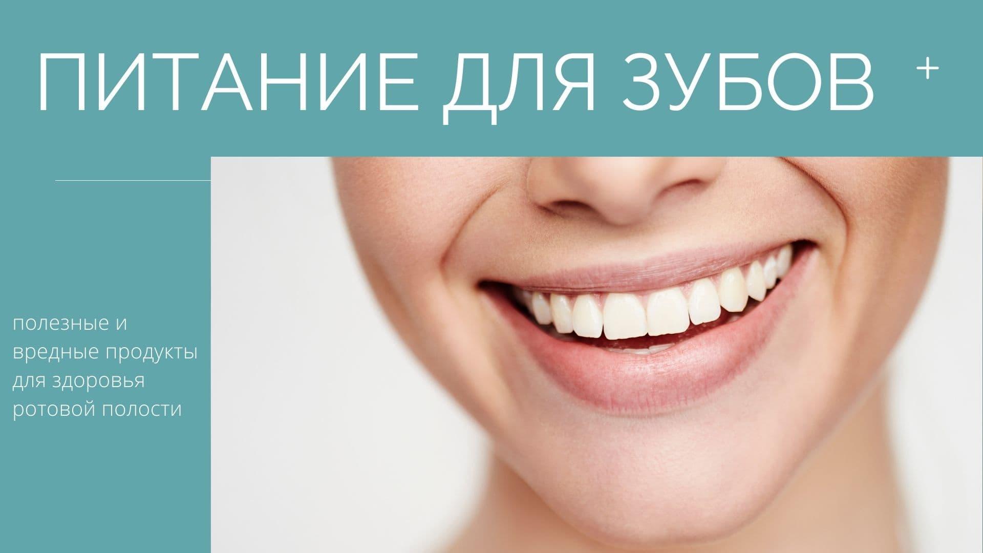 Питание для зубов: полезные и вредные продукты для здоровья ротовой полости
