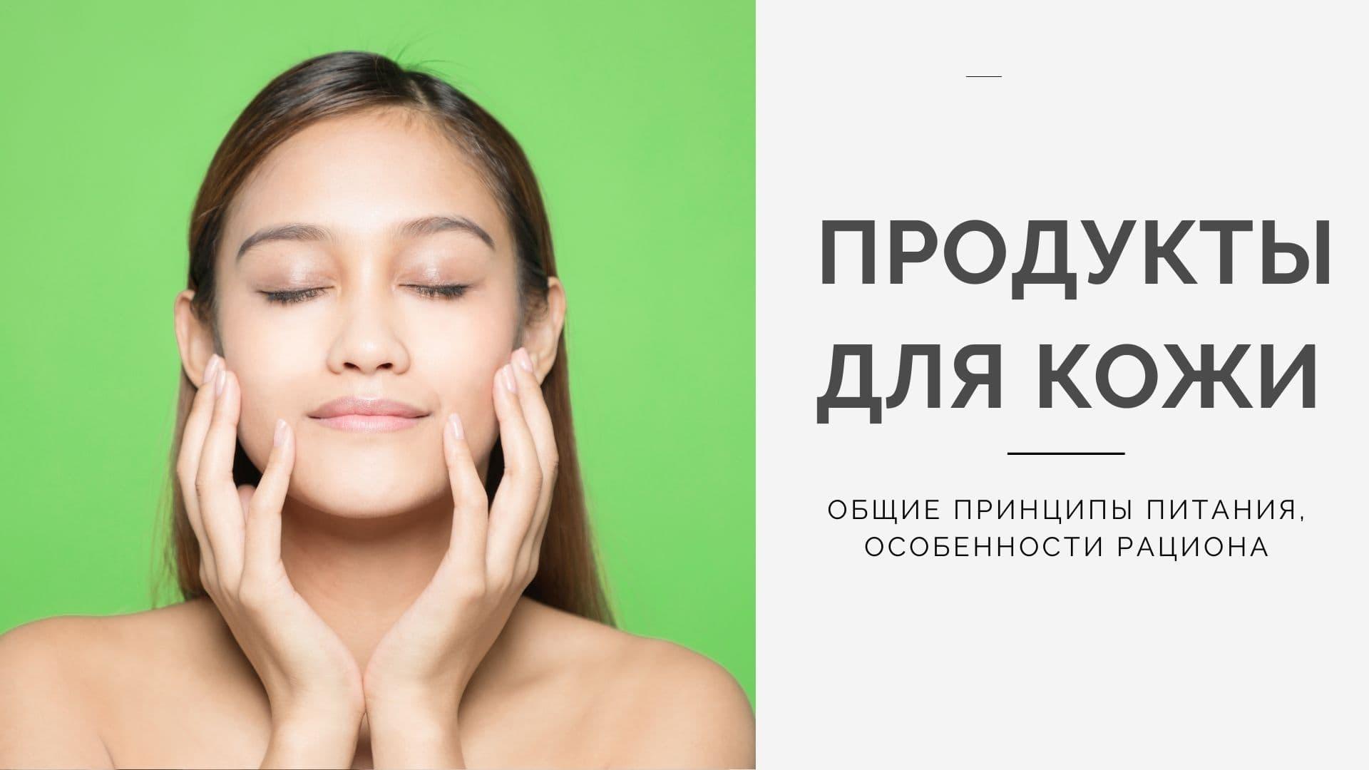 Продукты для кожи: общие принципы питания, особенности рациона