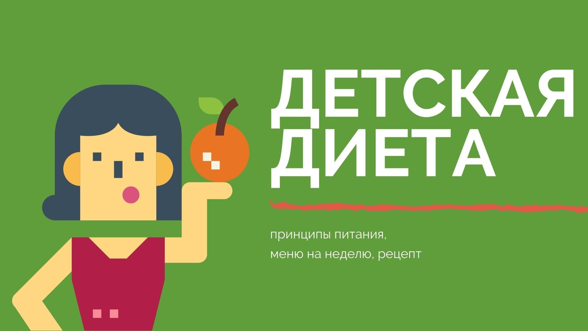 Детская диета: принципы питания, меню на неделю, рецепт