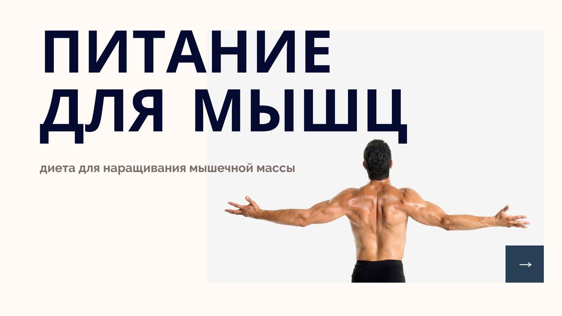 Питание для мышц: диета для наращивания мышечной массы