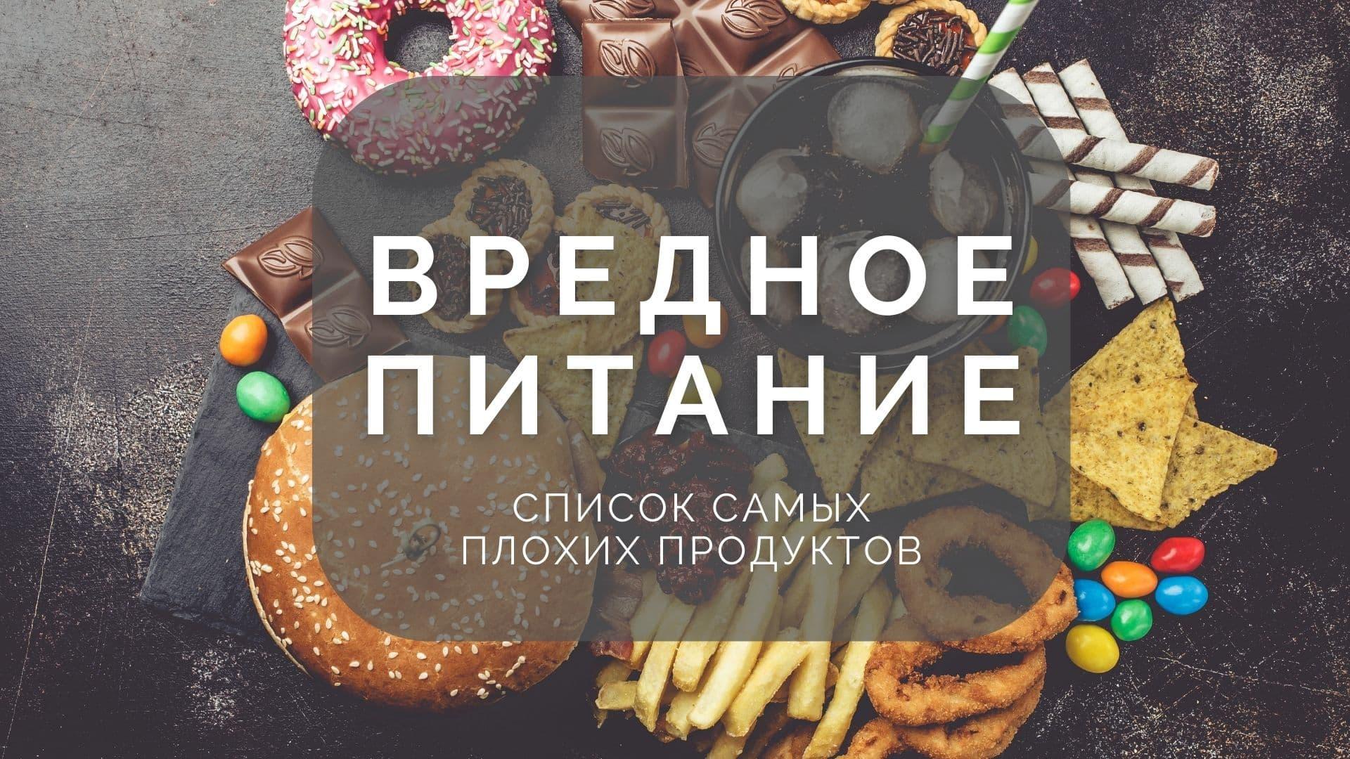 Вредное питание: список самых плохих продуктов
