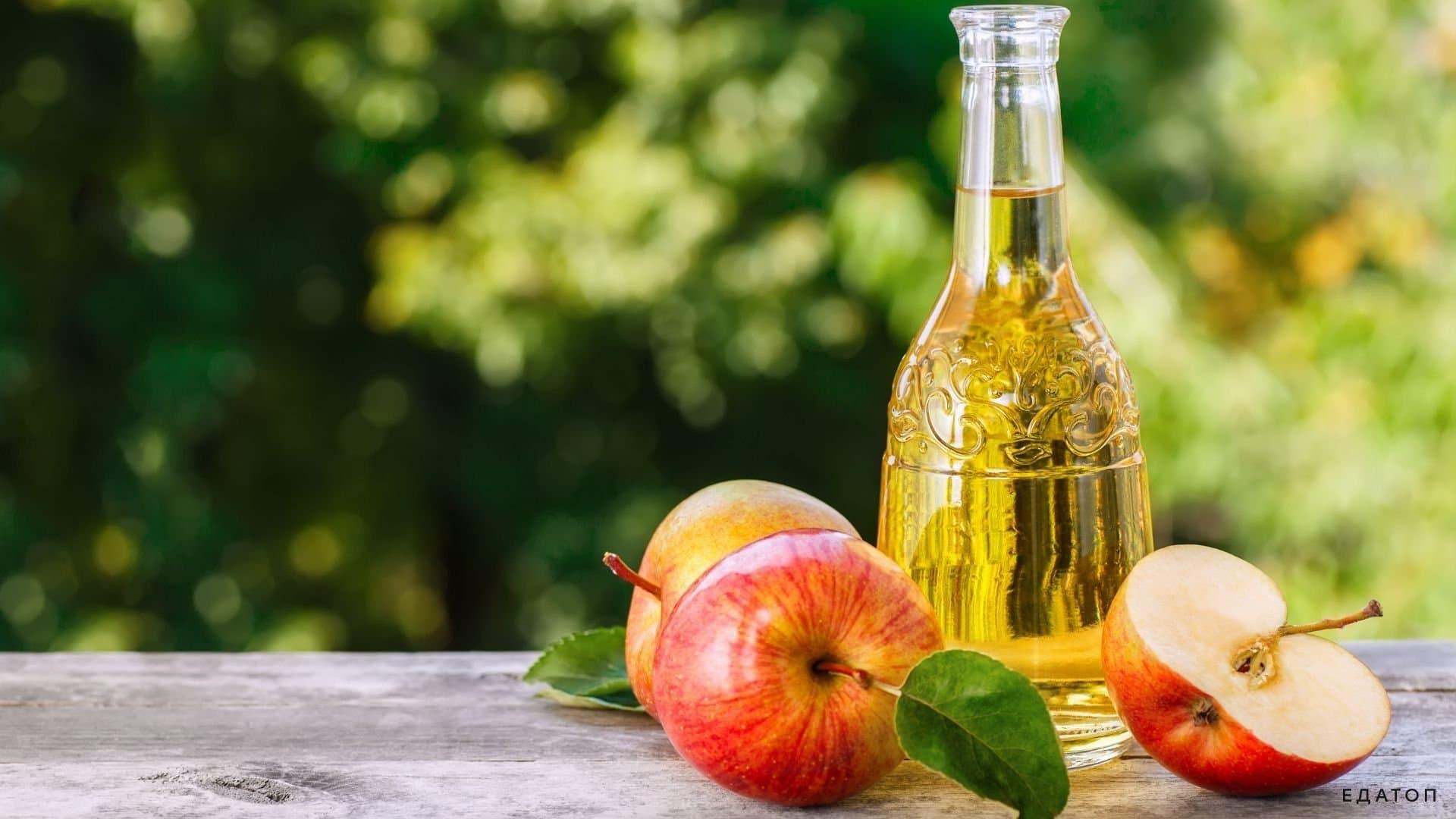 Яблочный уксус содержит витамины и микроэлементы.