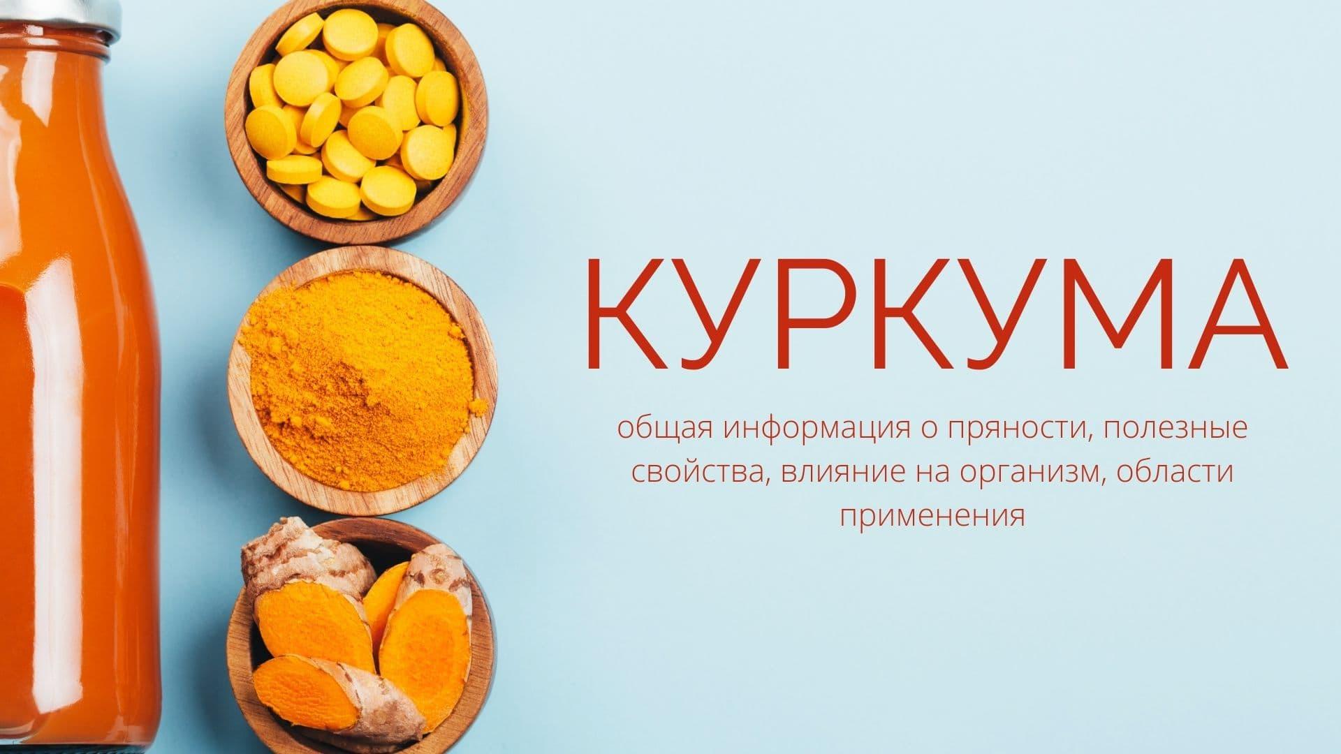 Куркума: общая информация о пряности, полезные свойства, влияние на организм, области применения