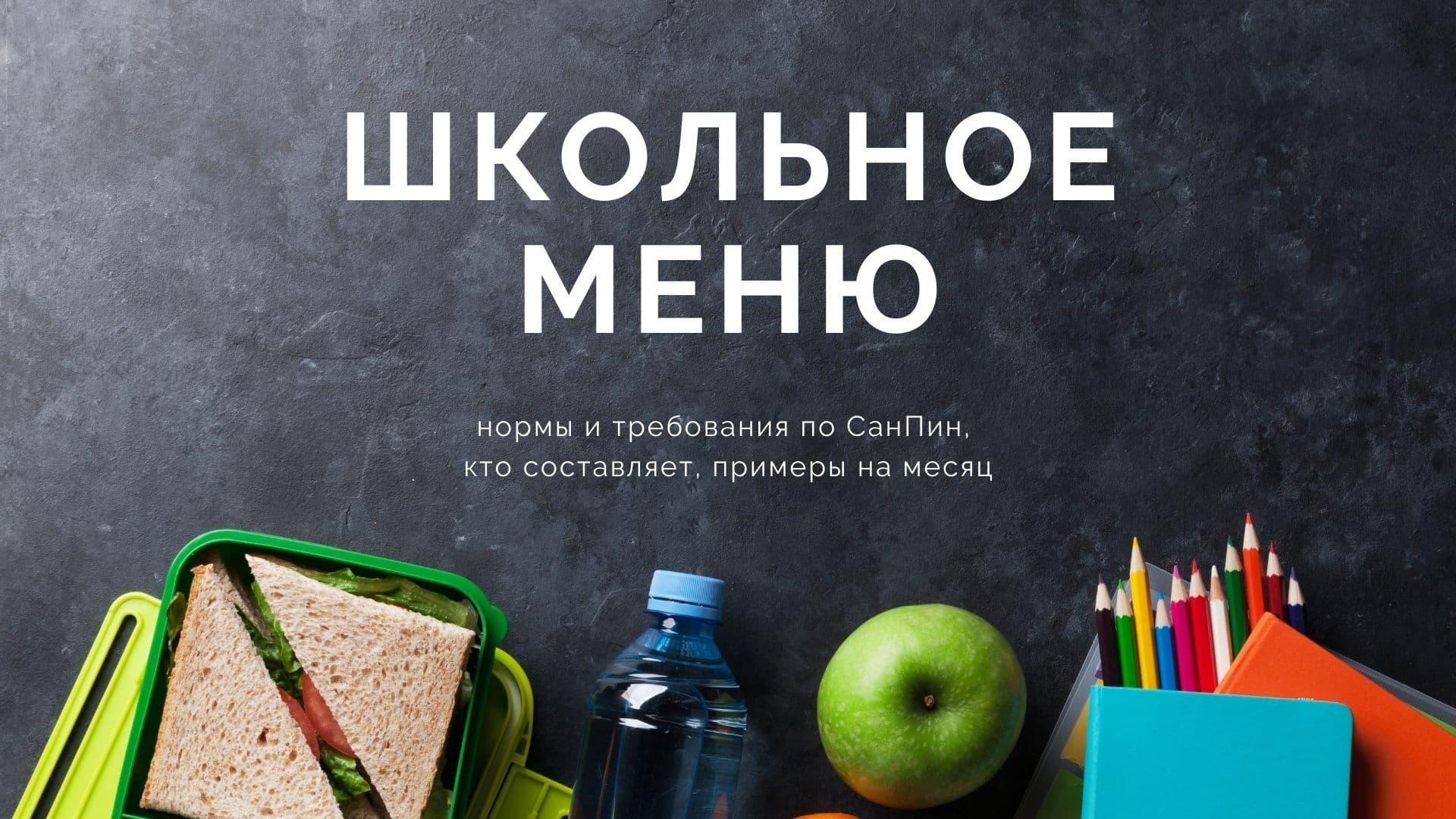 Школьное меню: нормы и требования по СанПин, кто составляет, примеры на месяц