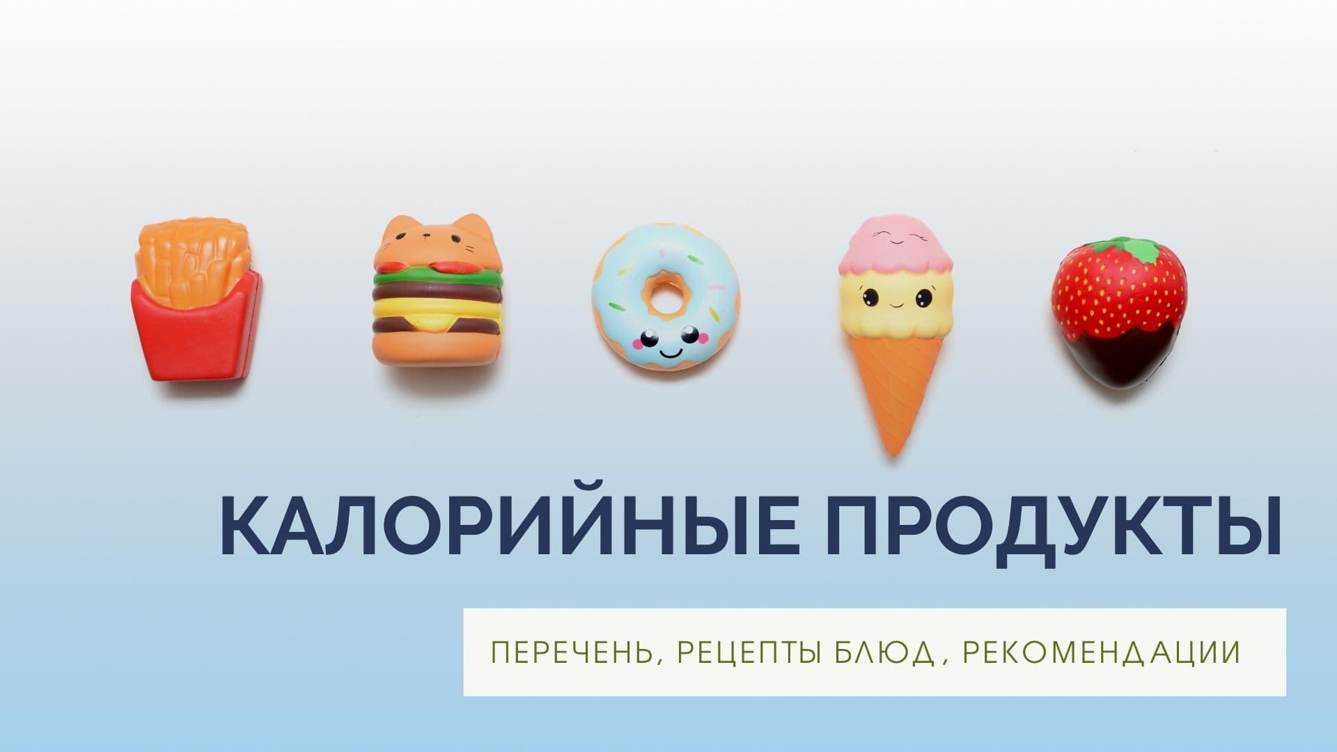 Калорийные продукты: перечень, рецепты блюд, рекомендации