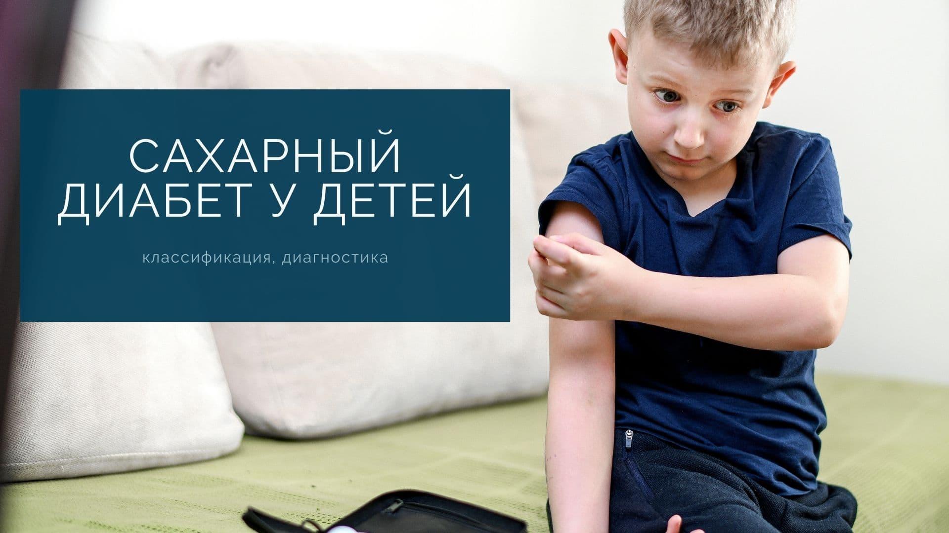 Сахарный диабет у детей: классификация, диагностика
