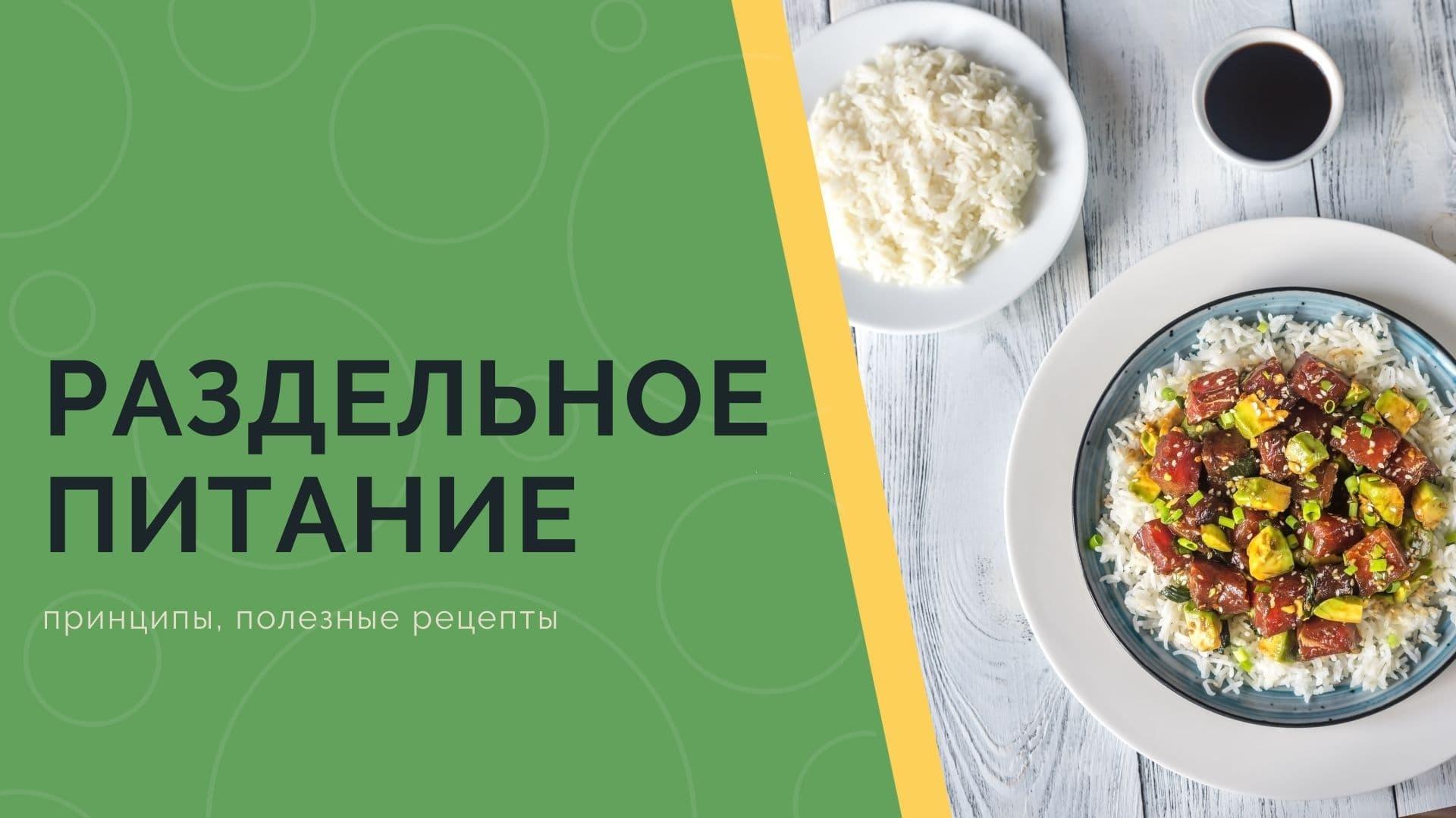 Раздельное питание: принципы, полезные рецепты
