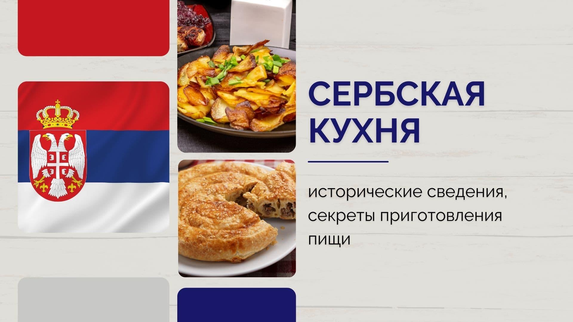 Сербская кухня: исторические сведения, секреты приготовления пищи