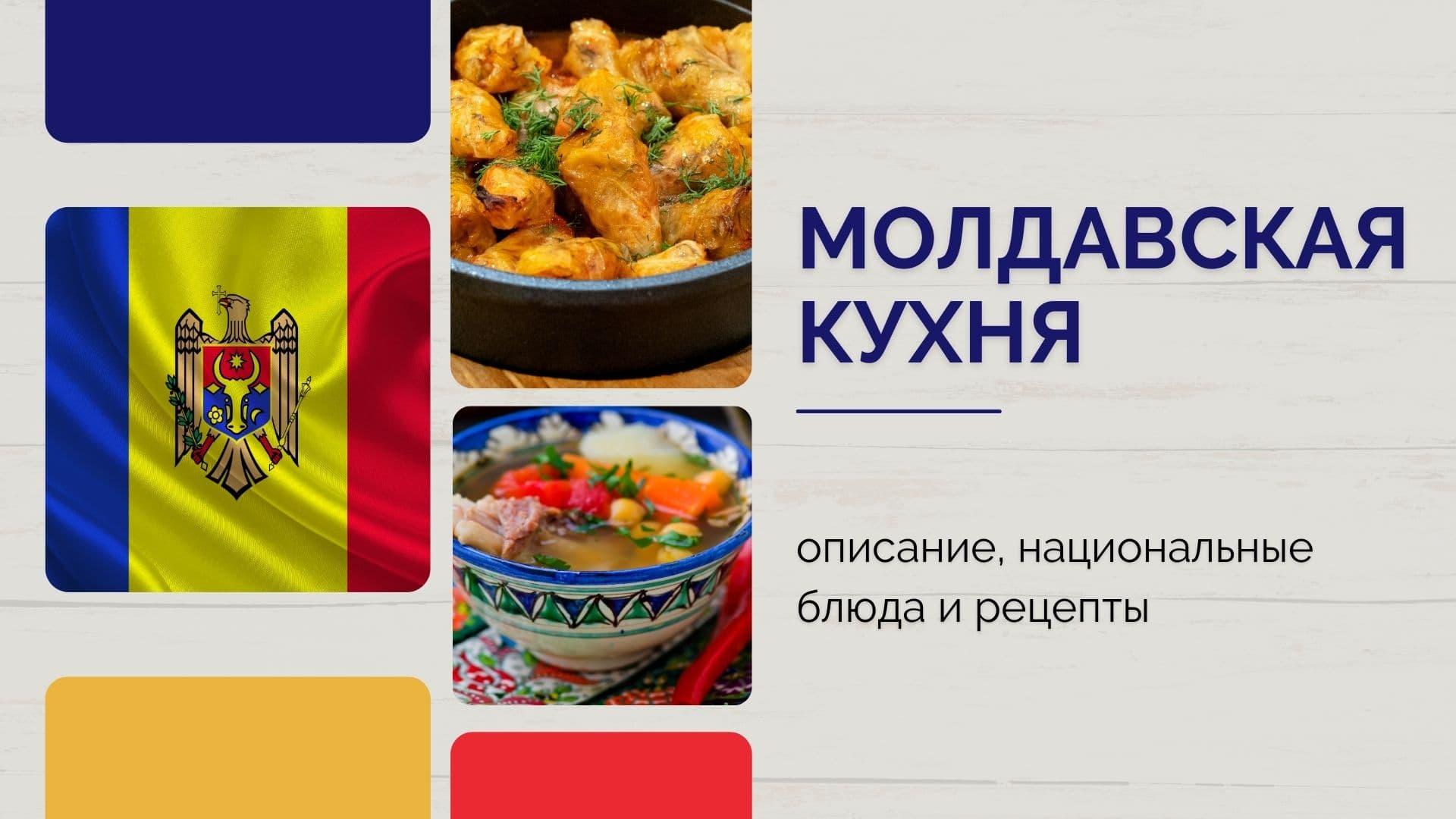 Молдавская кухня: описание, национальные блюда и рецепты