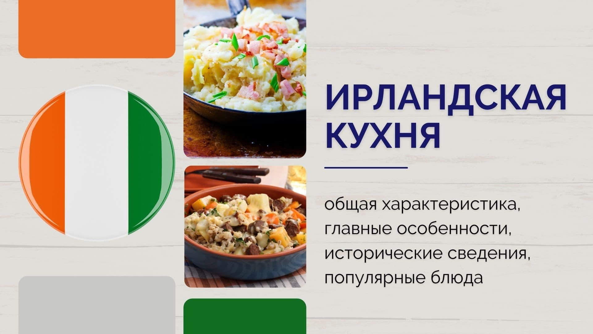 Ирландская кухня: общая характеристика, главные особенности, исторические сведения, популярные блюда