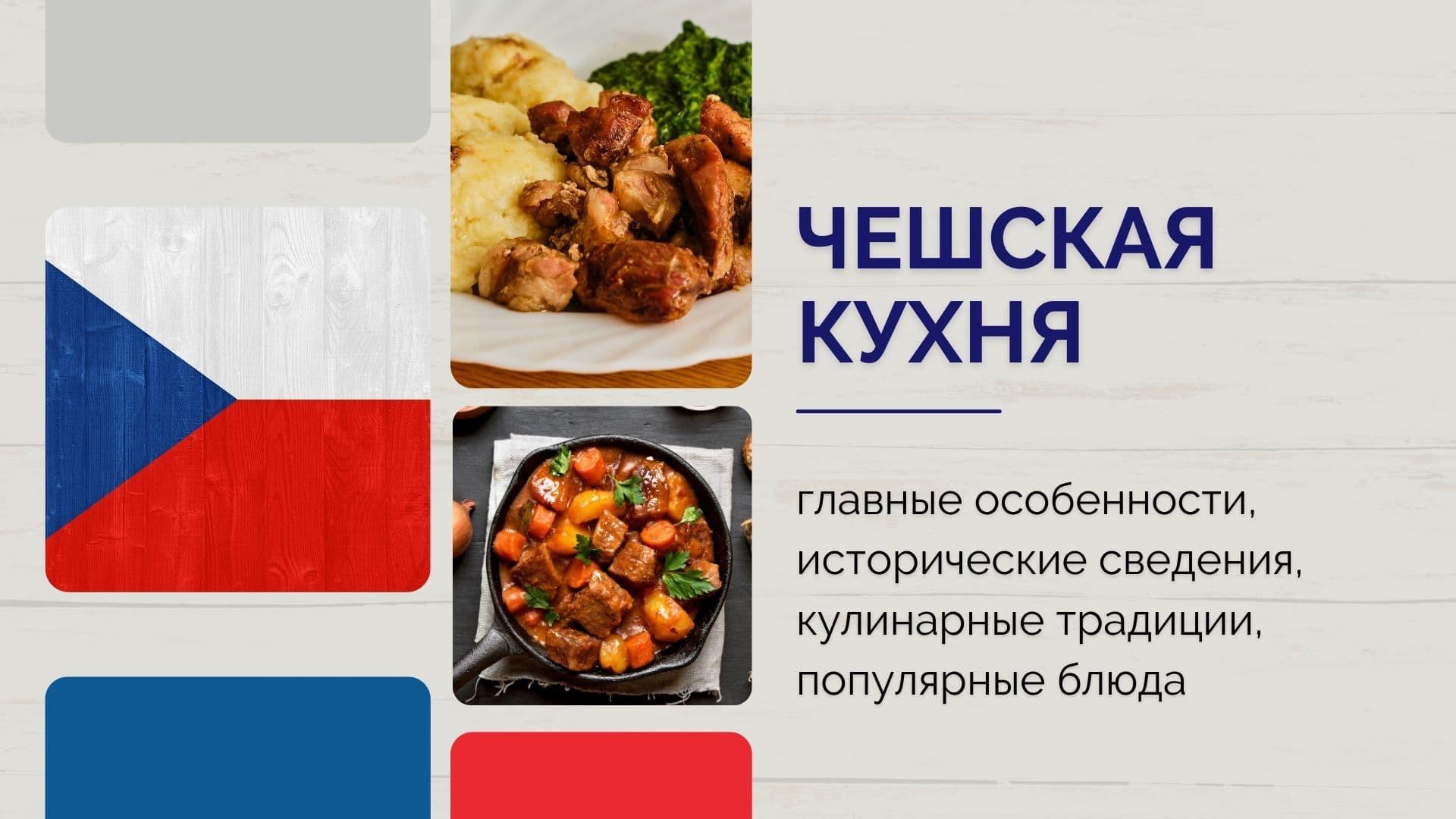 Чешская кухня: главные особенности, исторические сведения, кулинарные традиции, популярные блюда