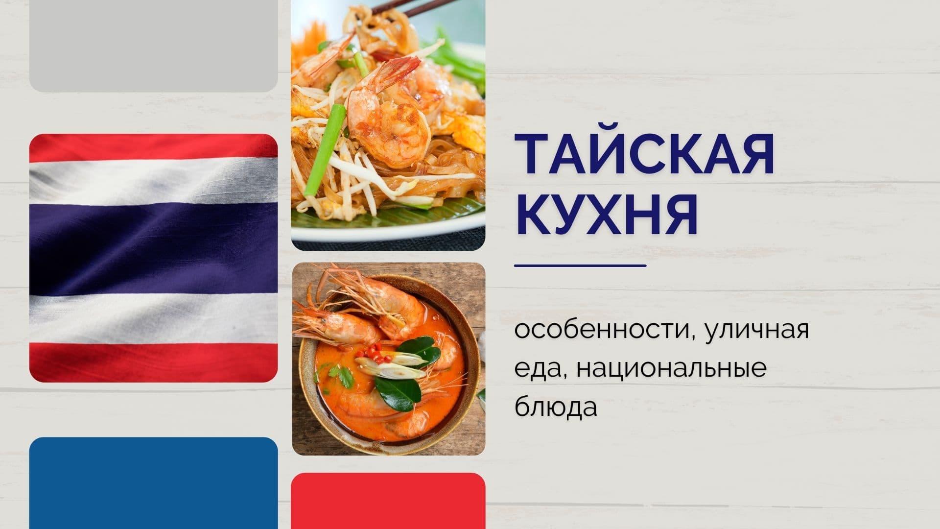 Тайская кухня: особенности, уличная еда, национальные блюда
