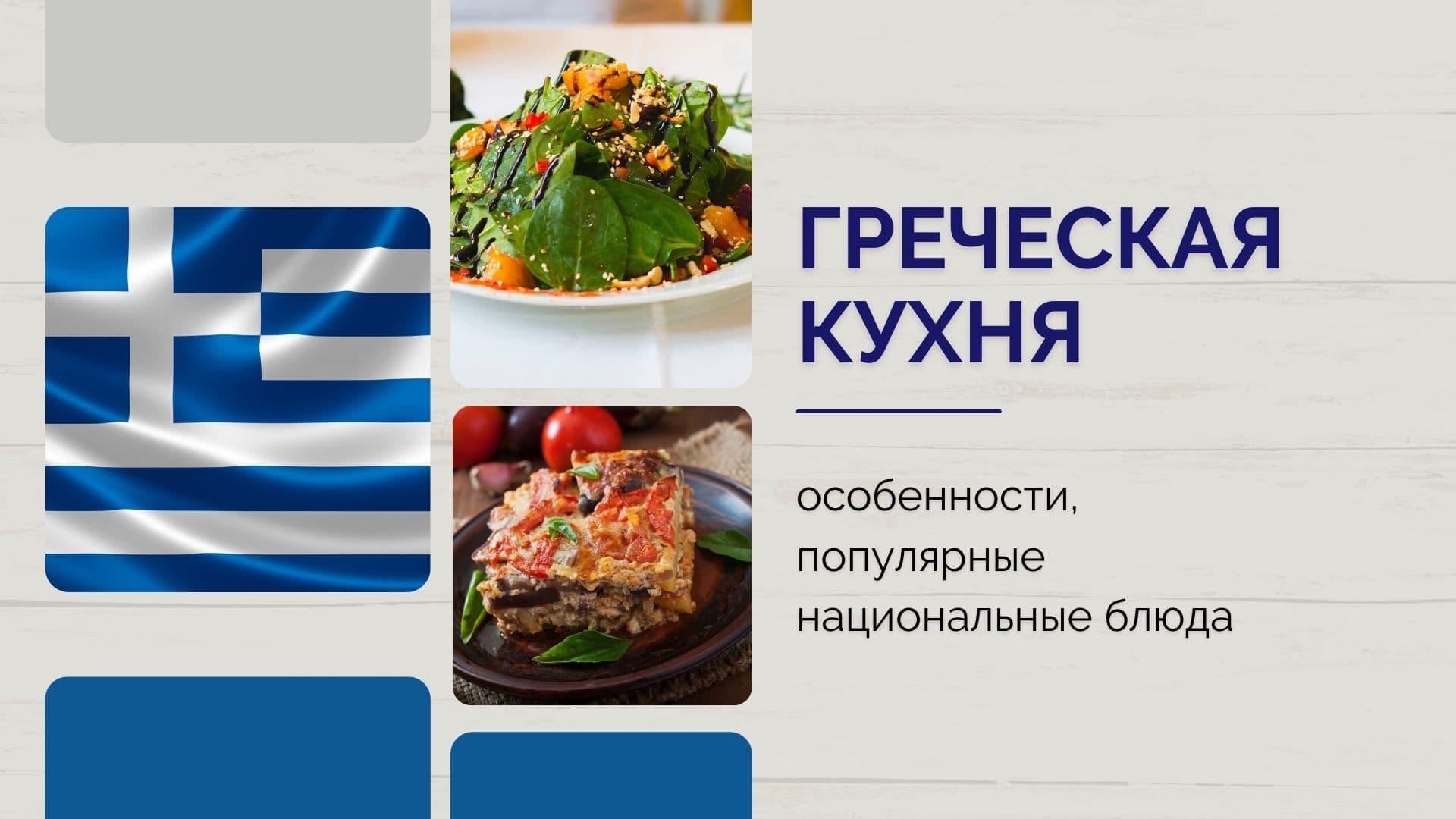 Греческая кухня: особенности, популярные национальные блюда