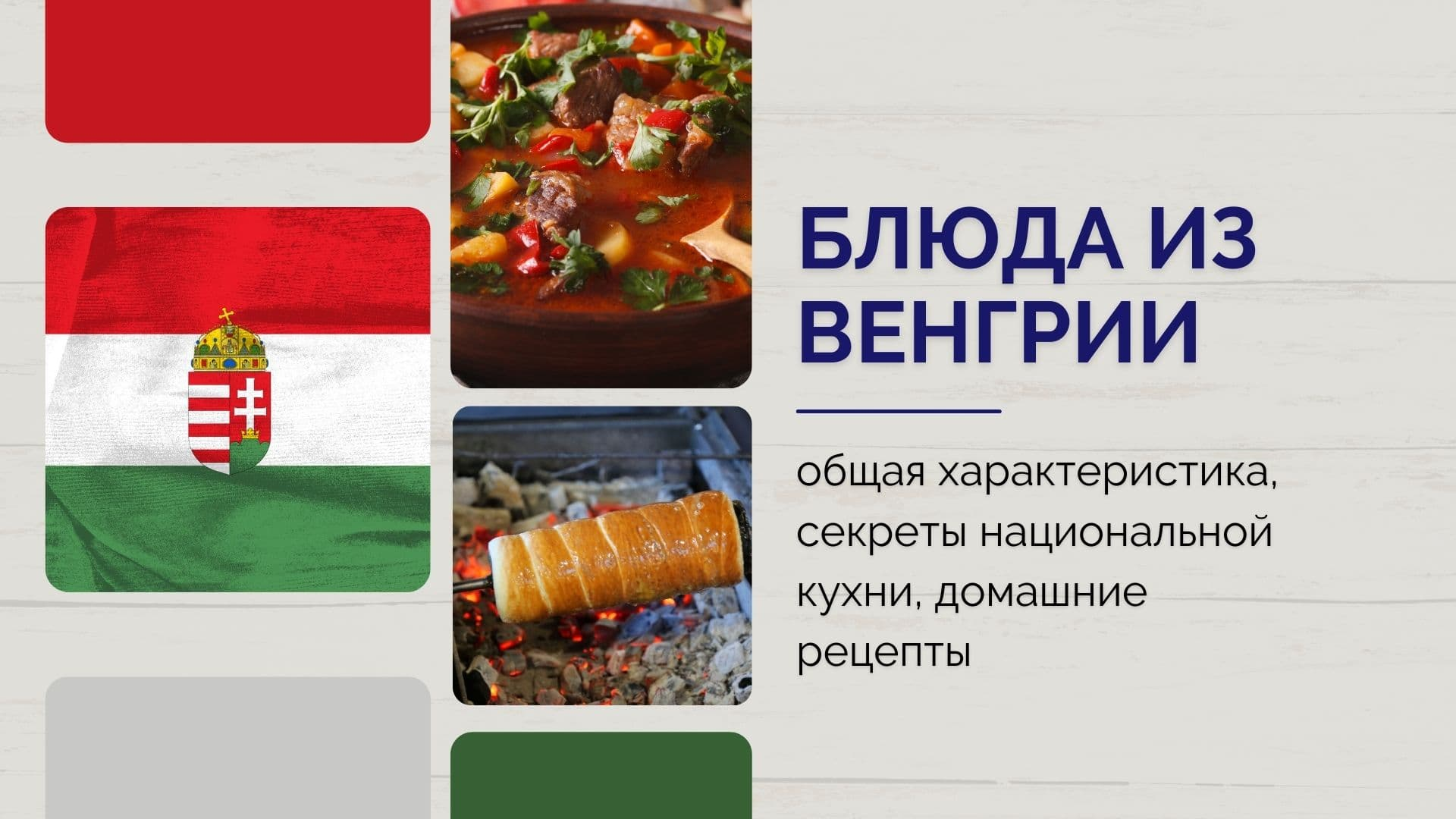 Блюда из Венгрии: общая характеристика, секреты национальной кухни, домашние рецепты