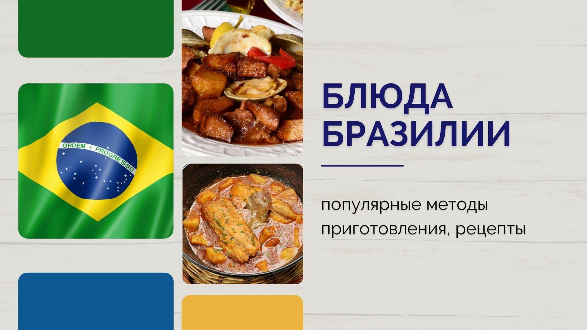 Блюда Бразилии: популярные методы приготовления, рецепты