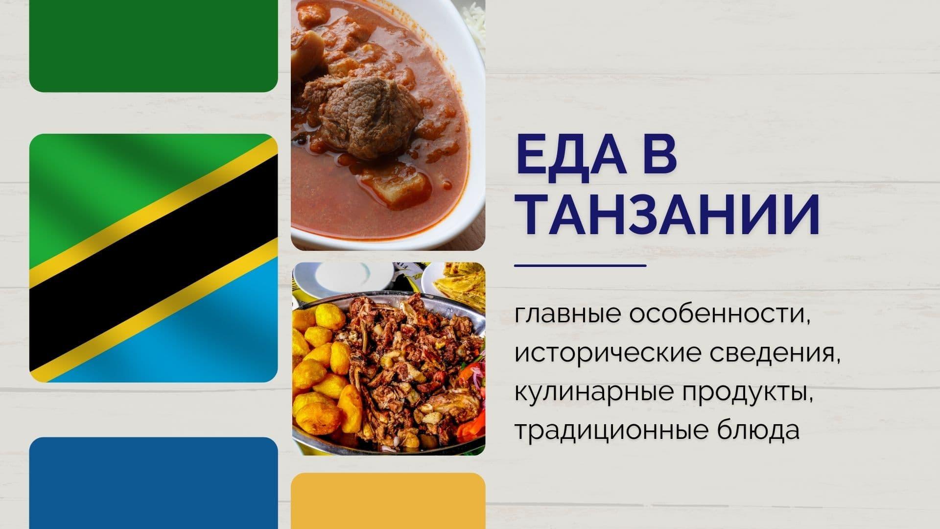 Еда в Танзании: главные особенности, исторические сведения, кулинарные продукты, традиционные блюда