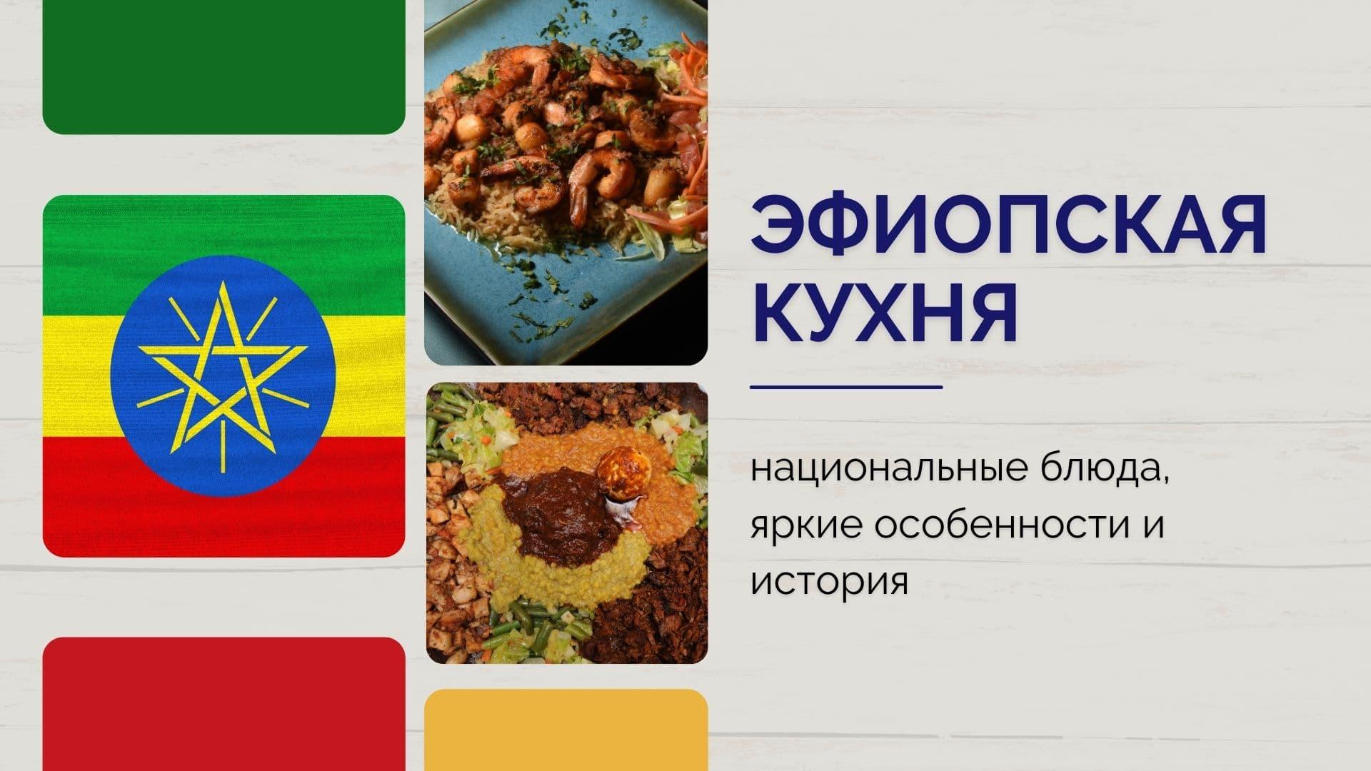 Эфиопская кухня: национальные блюда, яркие особенности и история