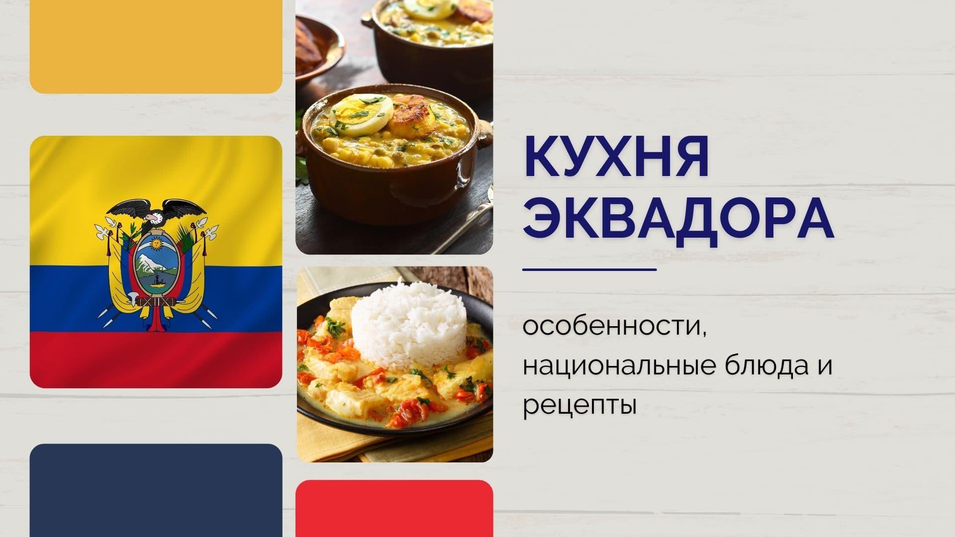 Кухня Эквадора: особенности, национальные блюда и рецепты