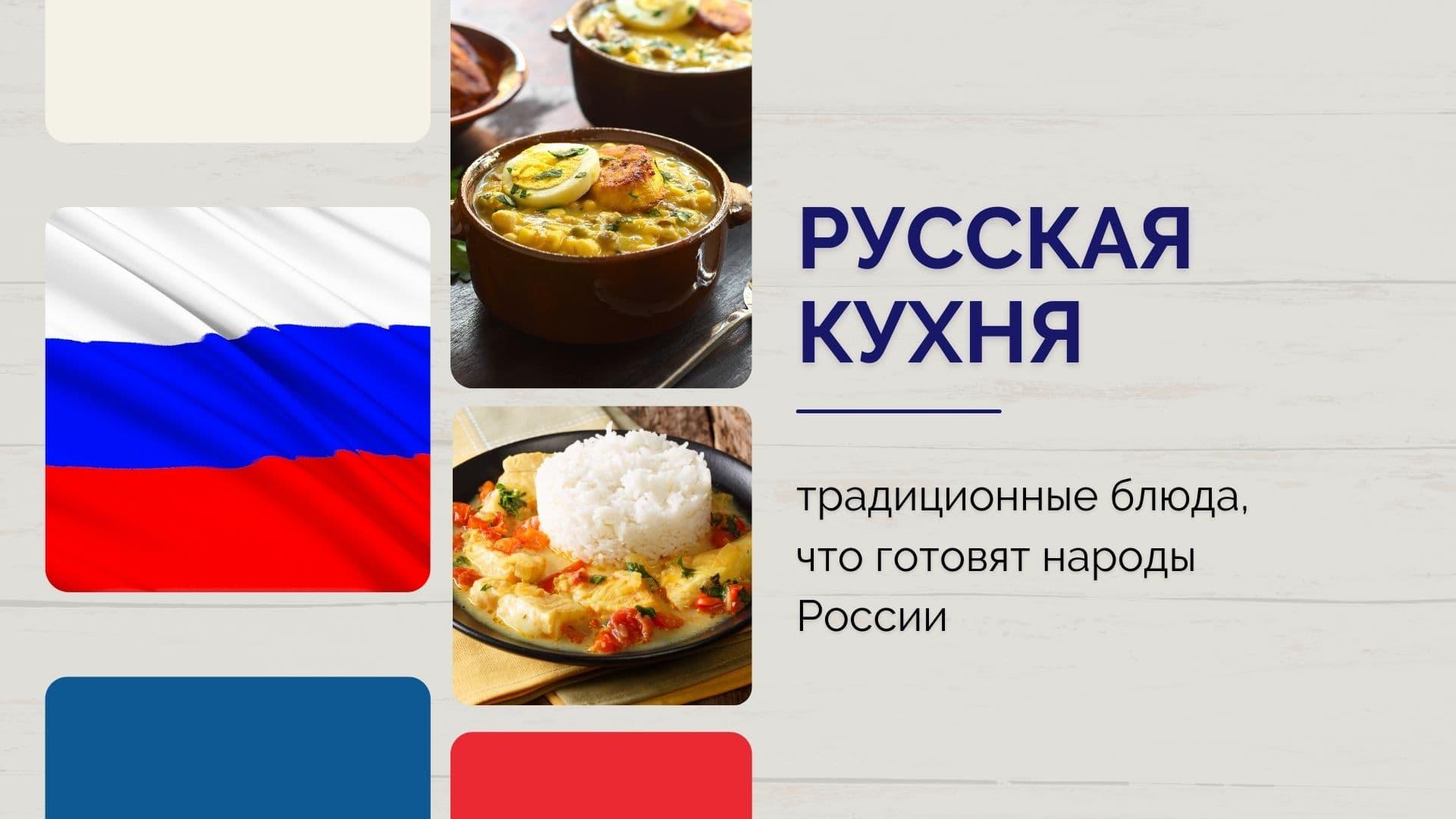 Русская кухня: традиционные блюда, что готовят народы России