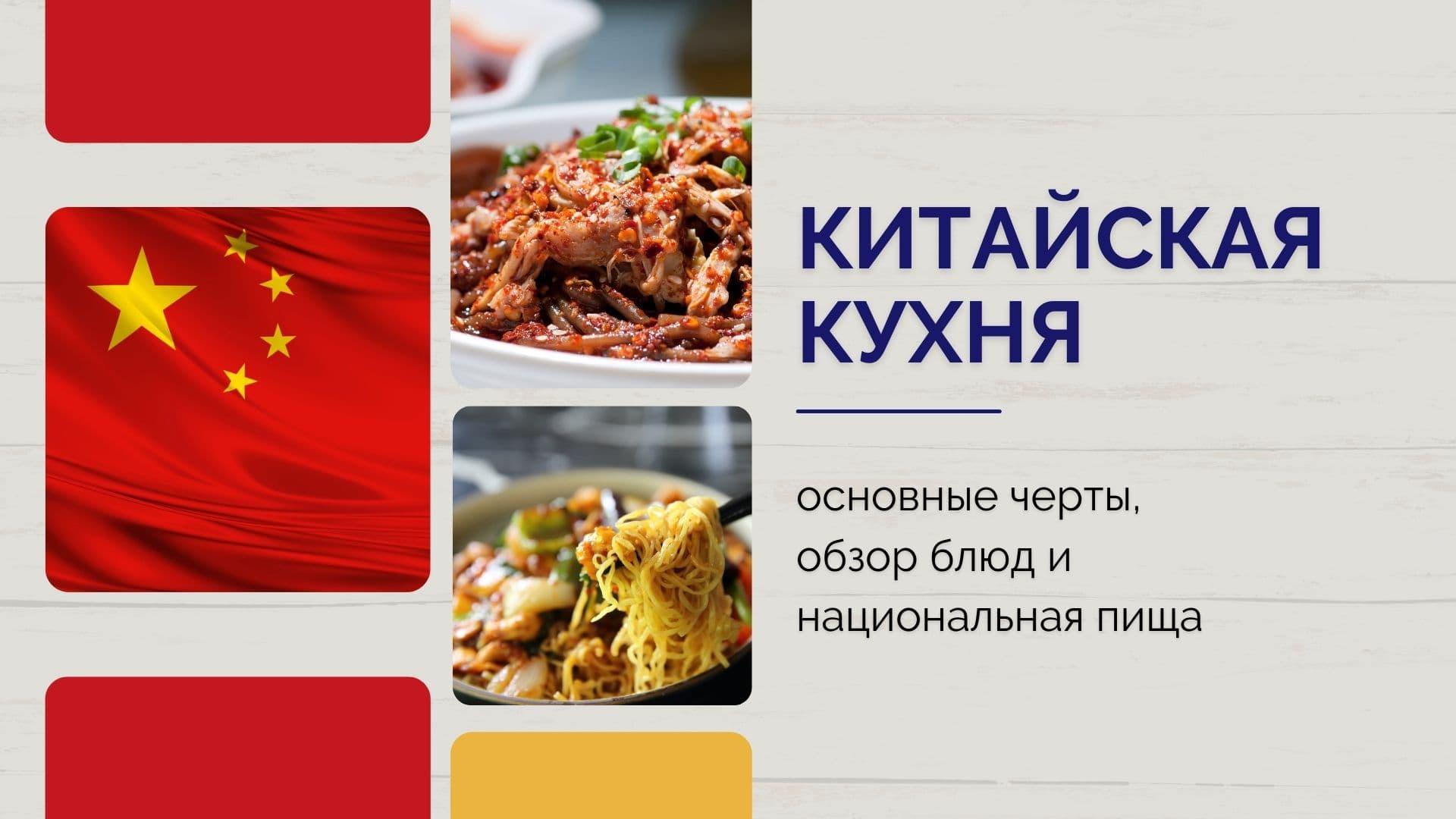 Китайская кухня: основные черты, обзор блюд и национальная пища