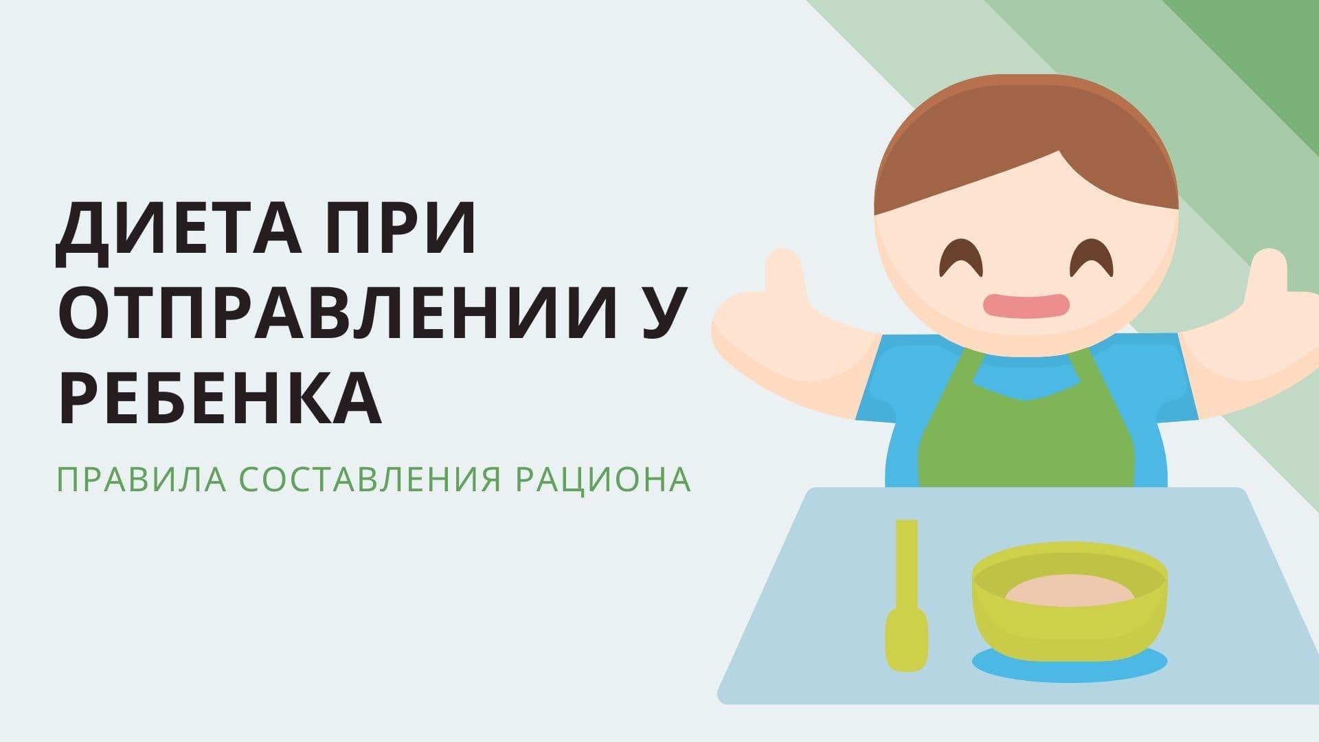 Диета при отравлении у ребенка: правила составления рациона