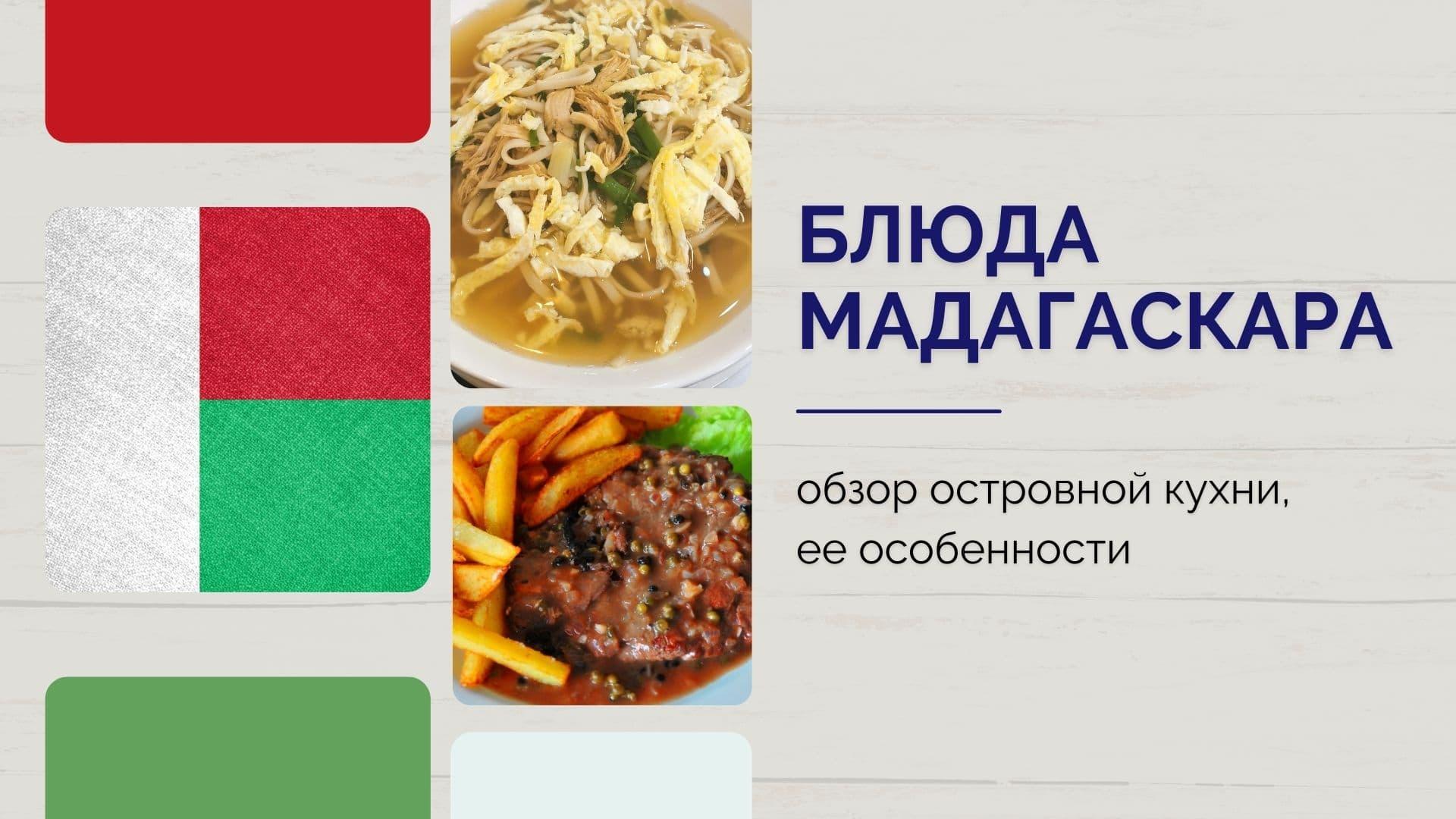 Блюда Мадагаскара: обзор островной кухни, ее особенности