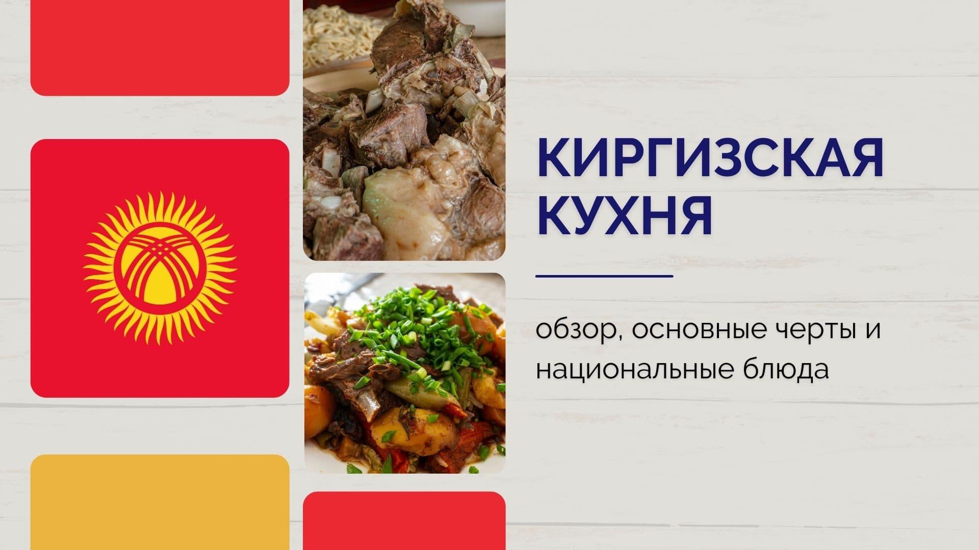 Киргизская кухня: обзор, основные черты и национальные блюда