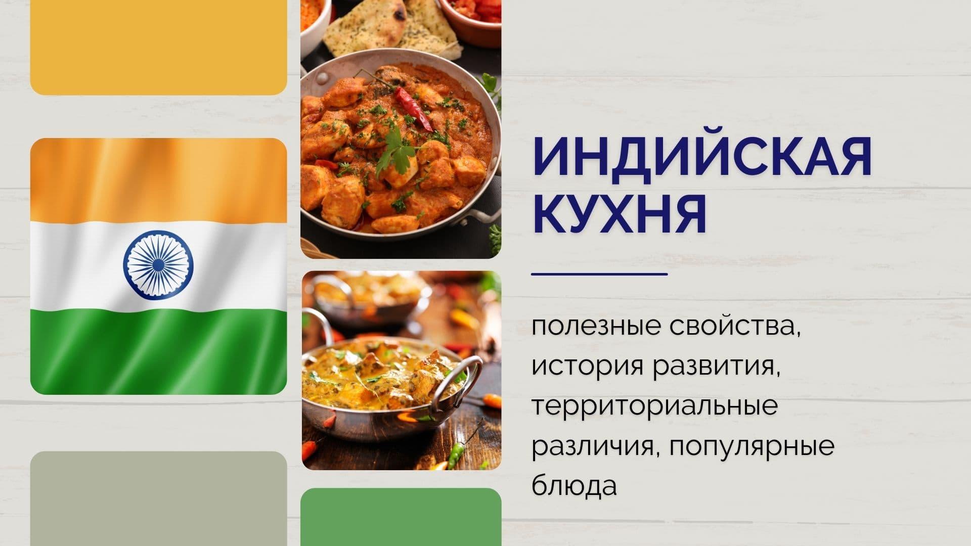 Индийская кухня: полезные свойства, история развития, территориальные различия, популярные блюда