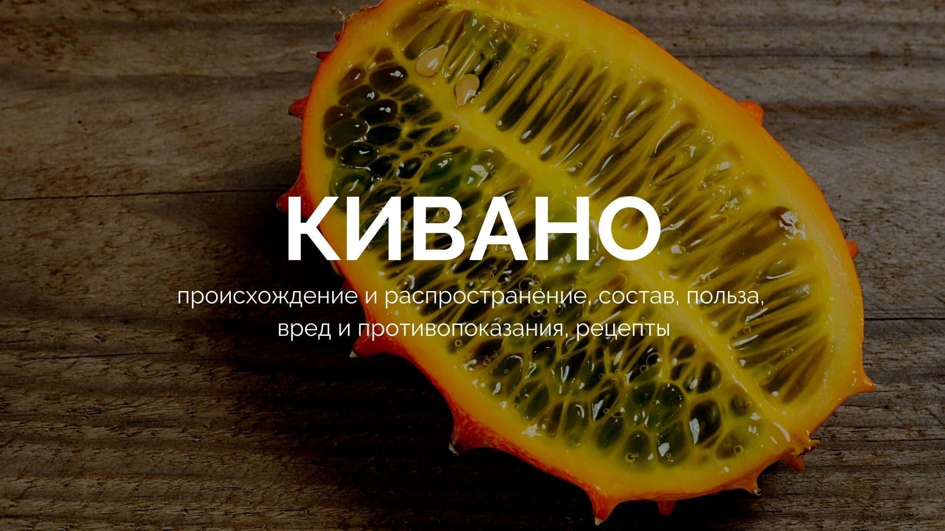 Кивано: происхождение и распространение, состав, польза, вред и противопоказания, рецепты