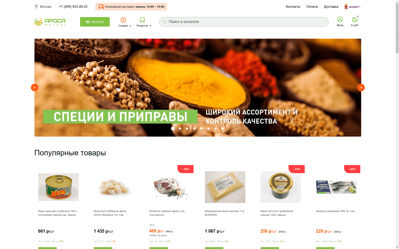 АРОСА Маркет