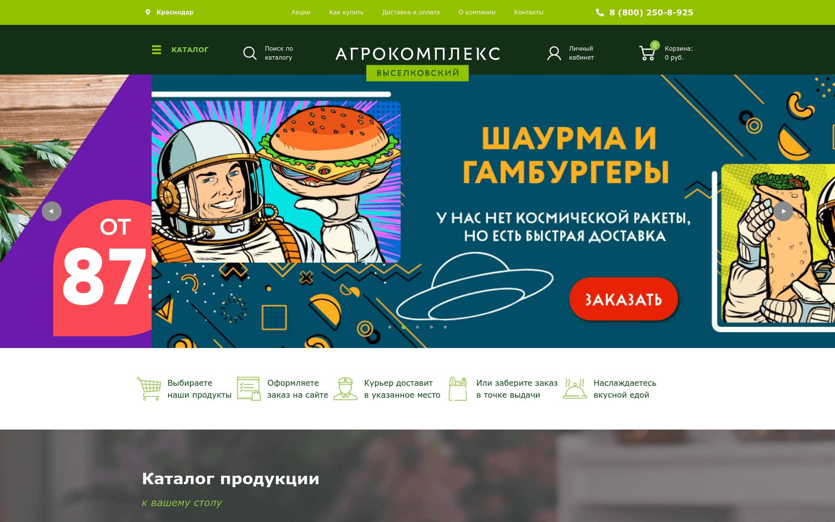 Агрокомплекс Выселковский