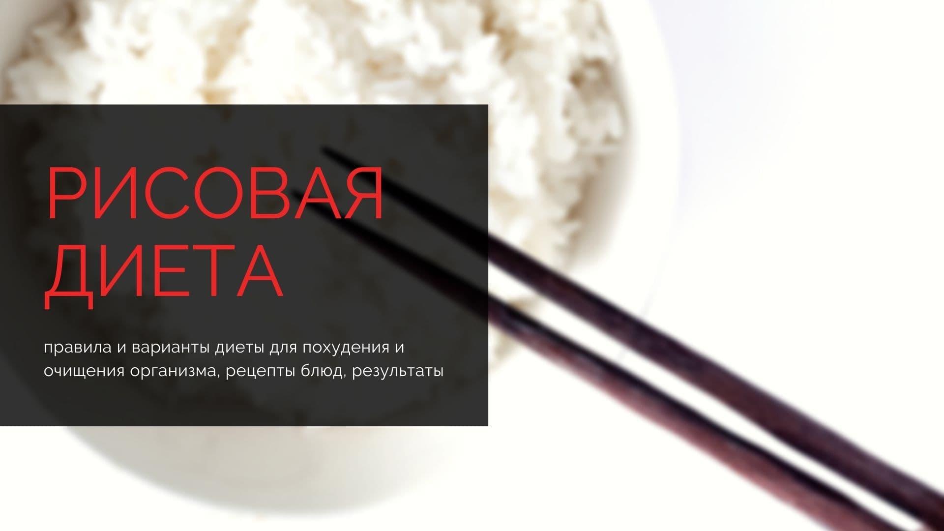 Рисовая диета: правила и варианты диеты для похудения и очищения организма, рецепты блюд, результаты