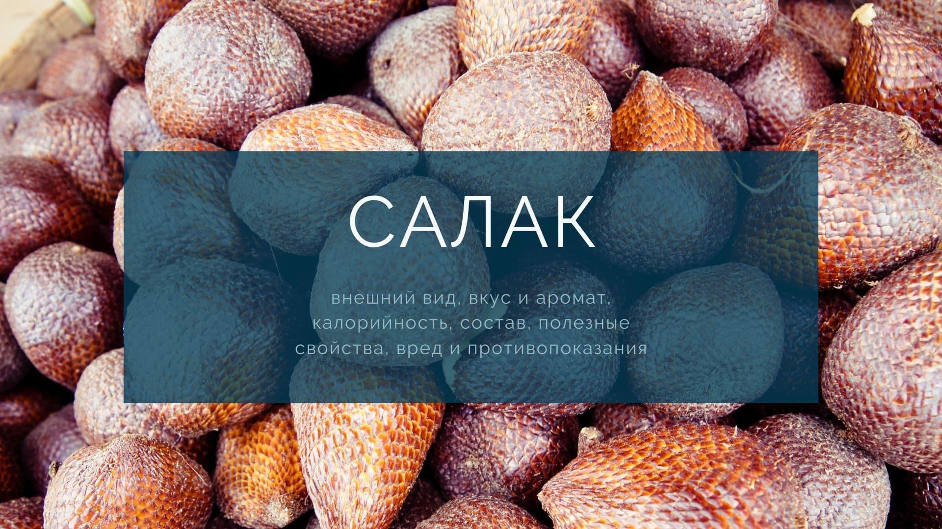 Салак: внешний вид, вкус и аромат, калорийность, состав, полезные свойства, вред и противопоказания