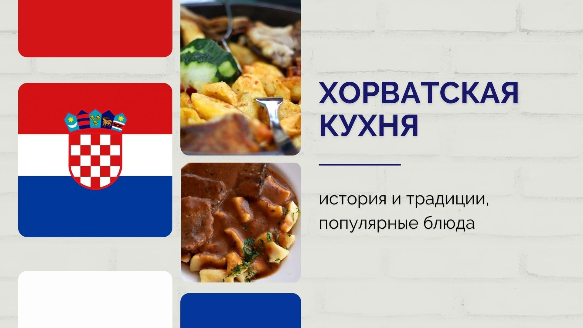 Хорватская кухня: история и традиции, популярные блюда