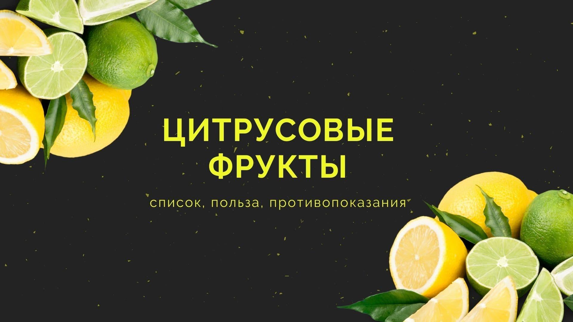 Цитрусовые фрукты: список, польза, противопоказания