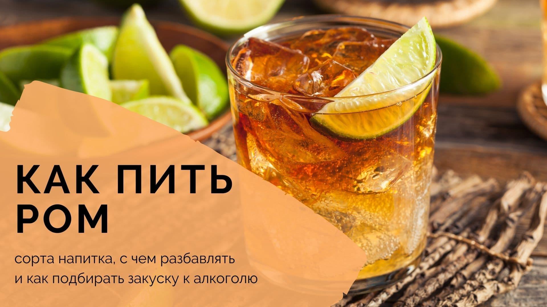 Ром - как пить: сорта напитка, с чем разбавлять и как подбирать закуску к алкоголю