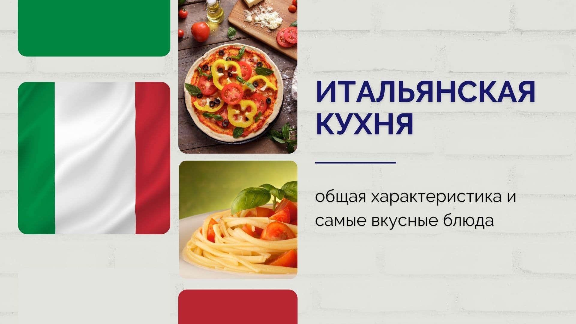 Итальянская кухня: общая характеристика и самые вкусные блюда