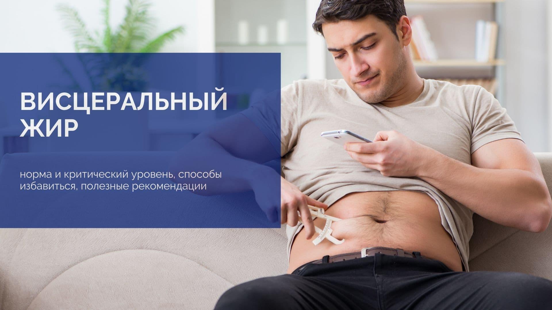 Висцеральный жир: норма и критический уровень, способы избавиться, полезные рекомендации