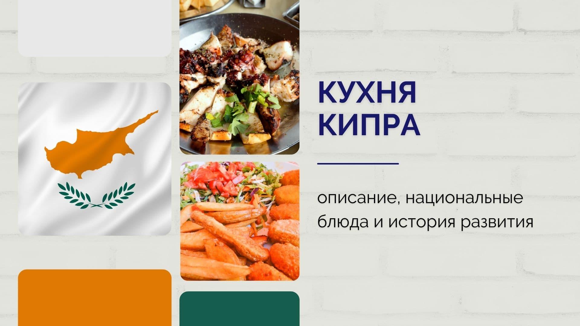 Кухня Кипра: описание, национальные блюда и история развития
